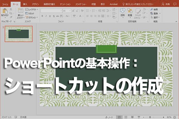 PowerPointをデスクトップから簡単に起動する方法