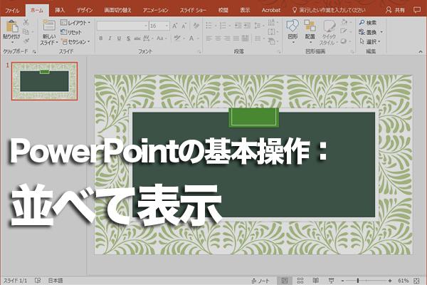 PowerPointでスライドを左右に並べて内容を確認する方法