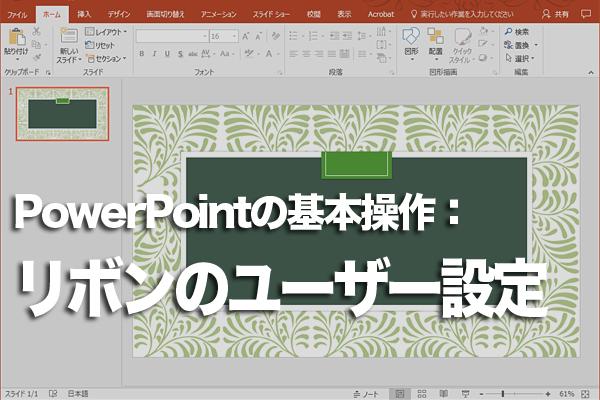 操作性がアップ! PowerPointでよく使うボタンを集めた独自のタブを作る方法