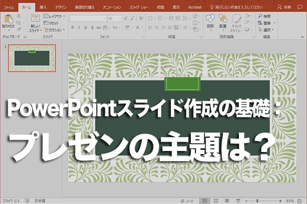 PowerPointのプレゼンテーションは主題を明確にすることが基本