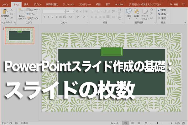 PowerPointのスライドの枚数を決めるコツ