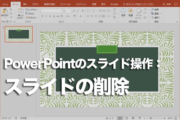PowerPointのスライドを削除する方法