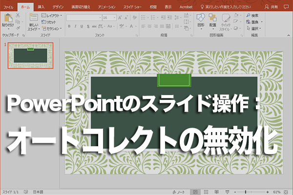 PowerPointで先頭のアルファベットを小文字にする方法