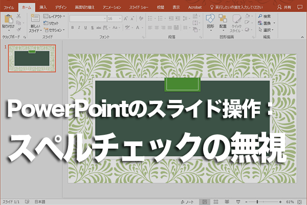 PowerPointで赤い波線を非表示にする方法