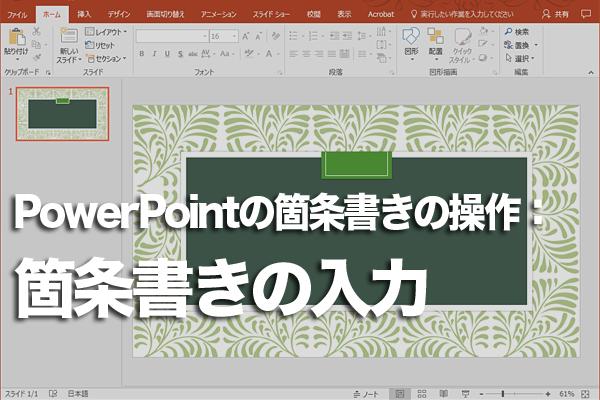 PowerPointでスライドに箇条書きで入力する方法