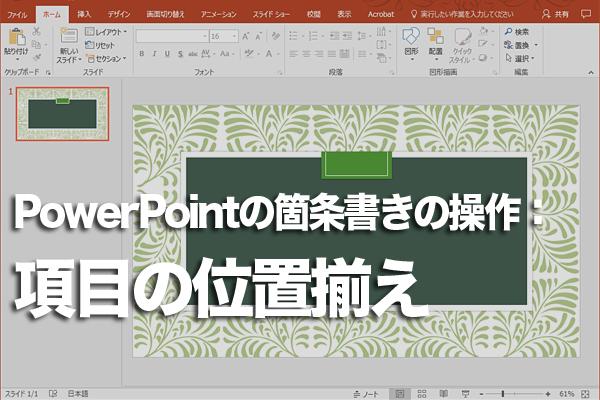 PowerPointで文字数が違う項目の位置をそろえる方法