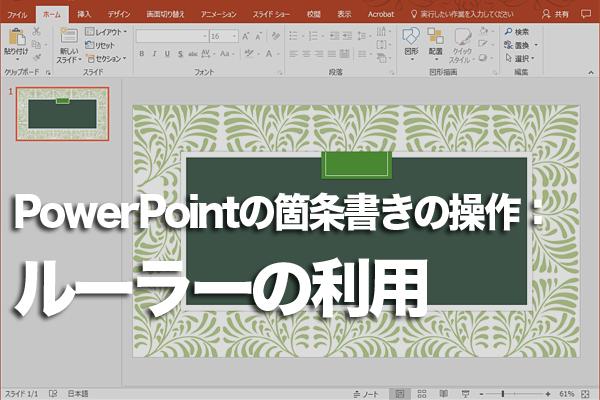 PowerPointの箇条書きの開始位置を変更する方法