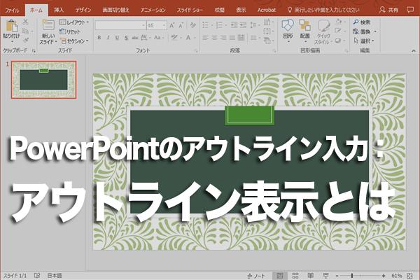 PowerPointでアウトライン表示モードに切り替える方法