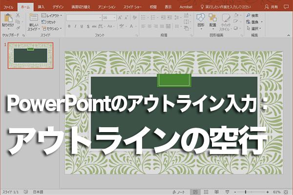 PowerPointのアウトライン画面で項目を追加せずに改行する方法