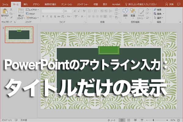 PowerPointのアウトライン画面でスライドのタイトルだけ表示する方法