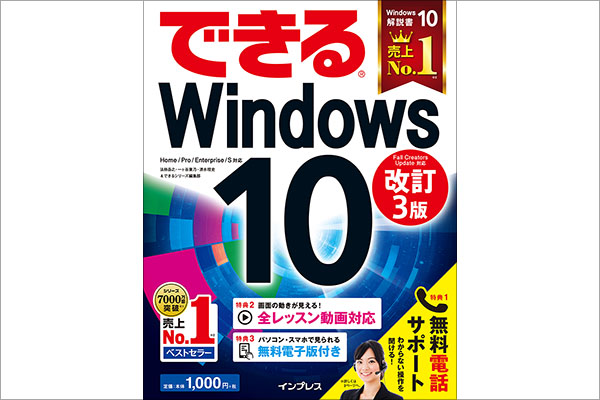 できるWindows 10 改訂3版 解説動画(第5章~第6章)