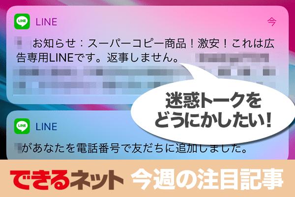 ブロックしても届くLINEの迷惑トーク、どう対策?【2017年10月26日〜11月1日の注目記事】