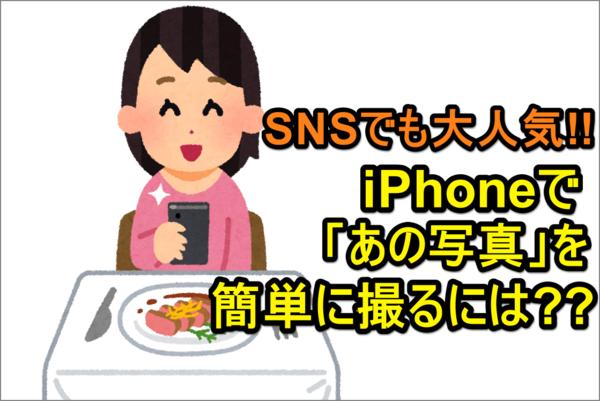 【iOS 11】「あの写真」の撮り方、知ってる? iPhoneで真上からの写真を撮影する方法