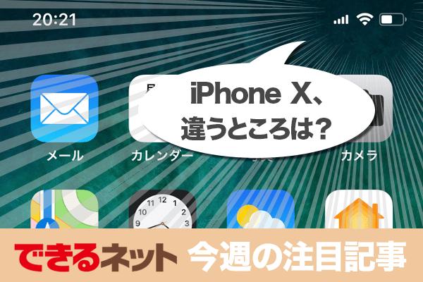 「iPhone X」発売! 従来機種と違うところは?【2017年11月2日~11月8日の注目記事】