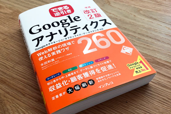 ソースコードやカスタムレポートを公開!『できる逆引き Googleアナリティクス 増補改訂2版』サポートページ