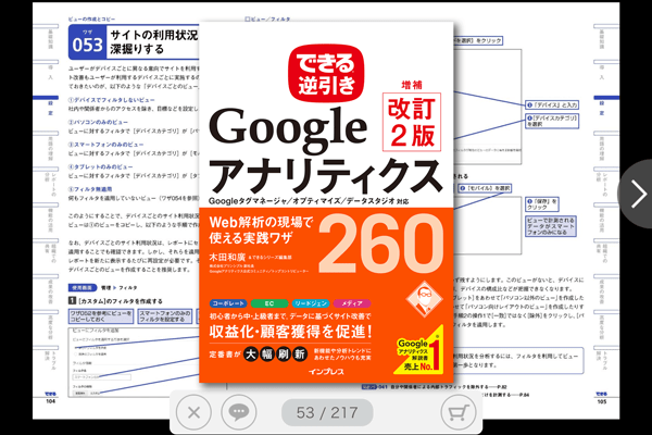 【Web担当者必読】12/1まで無料公開! データ分析で役立つ最新Googleアナリティクス解説書が全ページ読める