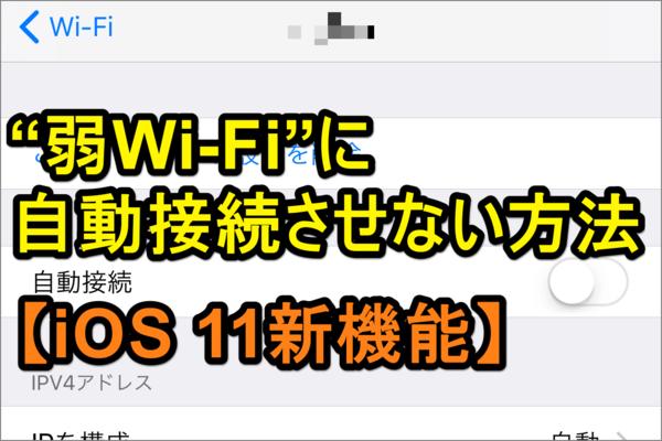 【知ってた?】iPhoneが勝手に「弱Wi-Fi」を拾わないようにする方法(iOS 11新機能)