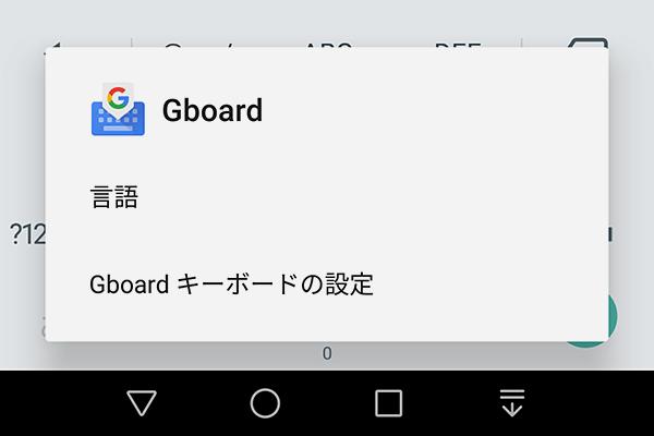 ようやく日本語対応! Android版Google製IME「Gboard」の設定と使い方