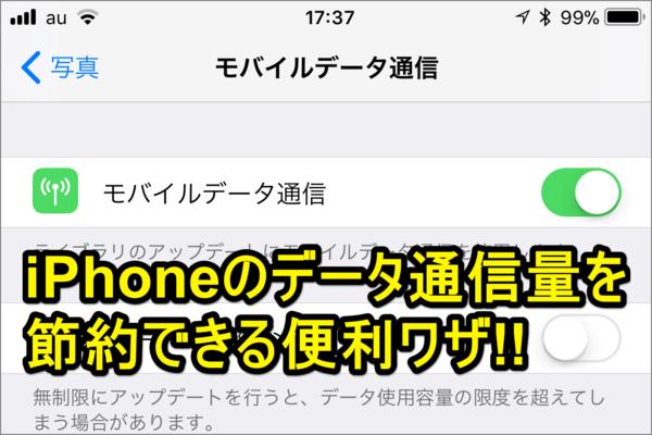 【iOS 11】通信量の節約に効果的! 写真のアップデートでモバイルデータ通信をオフにする方法