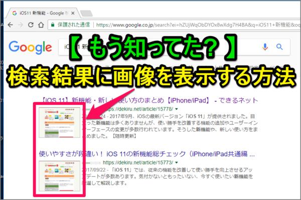 """【もう使ってる?】検索結果を""""画像""""で表示! Chrome拡張機能「Search Preview」の使い方"""
