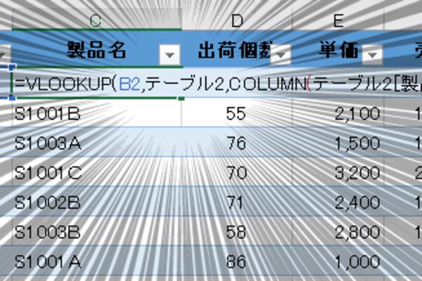 【エクセル時短】VLOOKUPには「構造化参照」! テーブルを活用してデータの増減に自動対応する