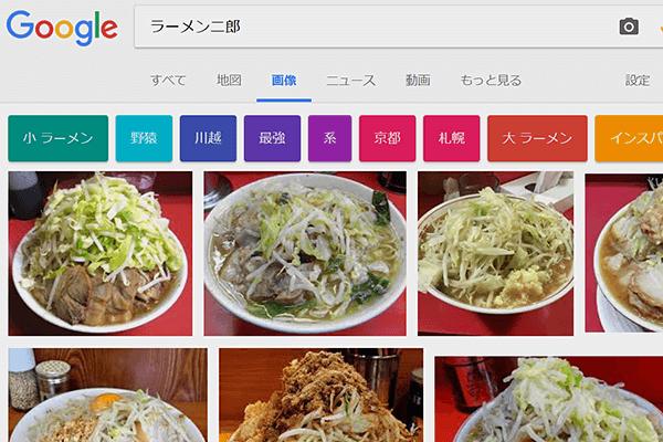 【思わぬ発見】Google画像検索、意外性のある絞り込みキーワードが利用可能に