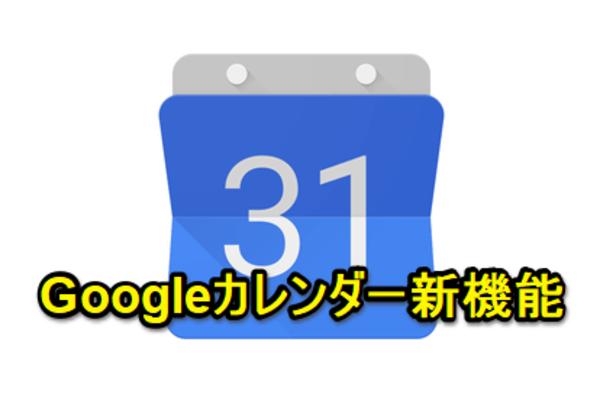 【Googleカレンダー新機能】会議資料の共有にも便利! 予定にファイルを添付する方法