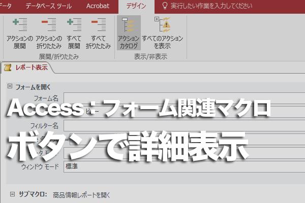 Accessのマクロでレコードの詳細画面を開く方法