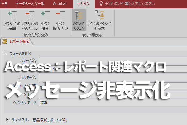 Accessからの確認メッセージをマクロで非表示にする方法