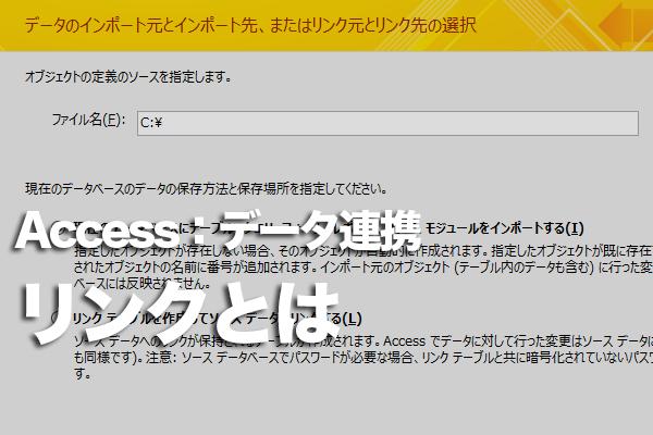 Accessで他のファイルに接続してデータを利用する方法