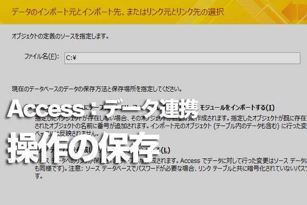 Accessのインポートやエクスポートの操作を保存する方法