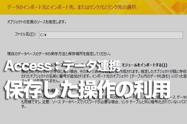 Accessで保存したインポートやエクスポートの操作を使用する方法