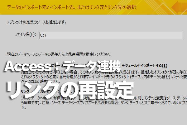 Accessのリンクテーブルに接続できないときの対処方法