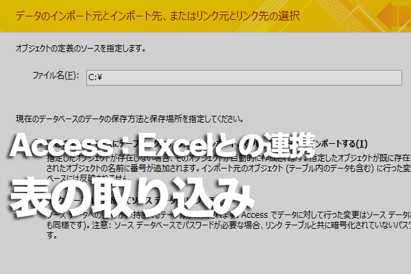 AccessにExcelの表をテーブルとして取り組む方法