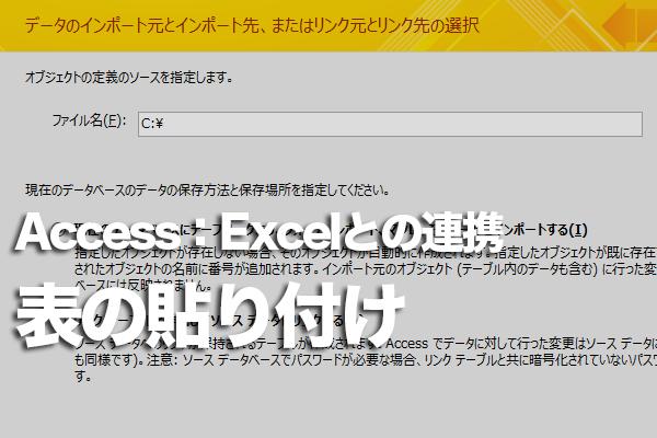 AccessにExcelの表をコピーする方法