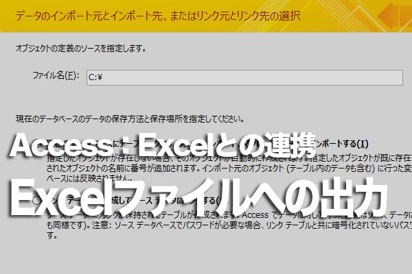 Accessのテーブルやクエリの表をExcelのファイルに出力する方法