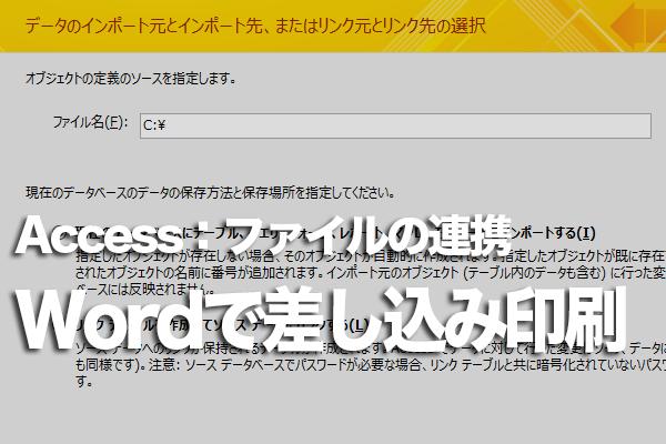 Accessのデータを使ってWordで差し込み印刷をする方法