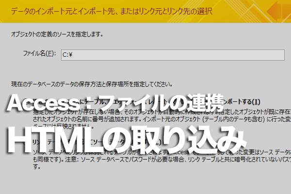 AccessのデータベースにHTML形式のデータを取り込む方法