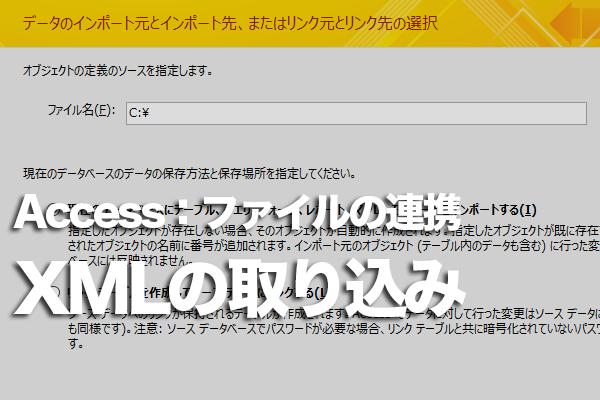 AccessにXML形式のデータを取り組む方法