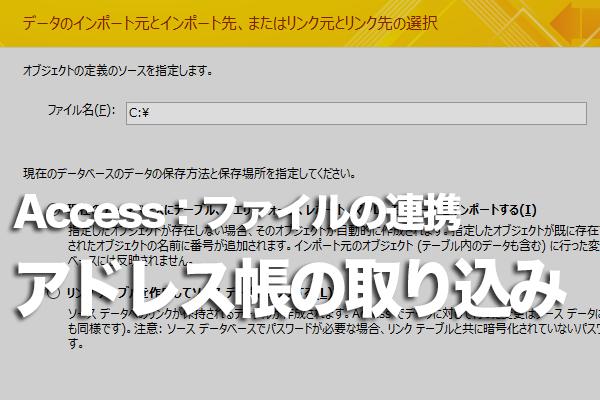 AccessにOutlookのアドレス帳を取り組む方法