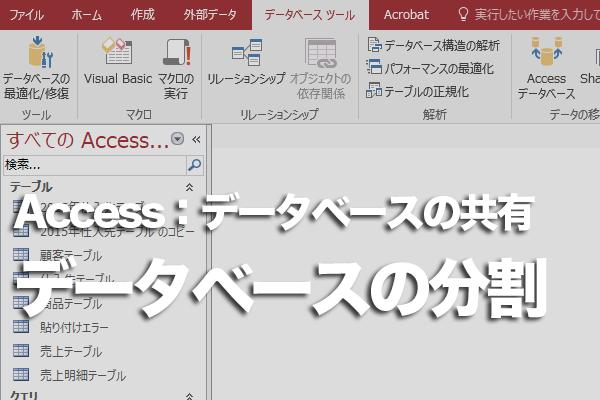 Accessのデータベースを分割して共有する方法