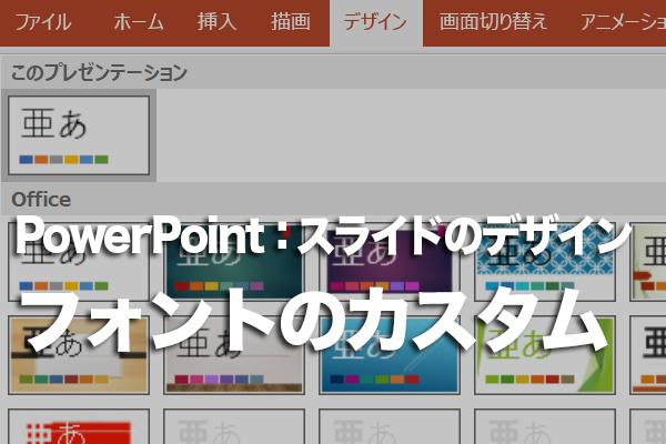 PowerPointでオリジナルのフォントの組み合わせを登録する方法