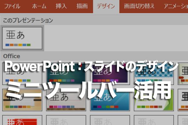 PowerPointで[ホーム]タブ以外で書式を変更する方法