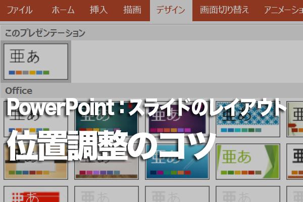 PowerPointで文字や画像を入れたプレースフォルダーの位置を微調整する方法