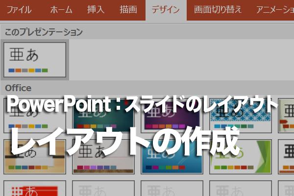 PowerPointでオリジナルのレイアウトを作成する方法
