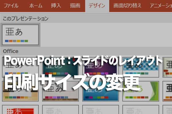 PowerPointでA4用紙やはがきサイズのスライドを作成する方法