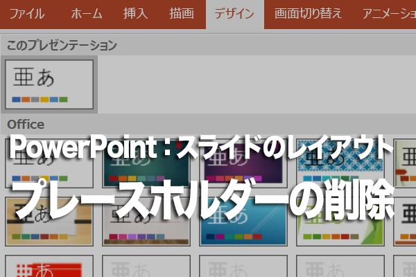 PowerPointでプレースホルダ―を削除する方法