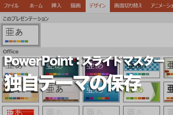 PowerPointで作成したオリジナルのテーマを保存する方法