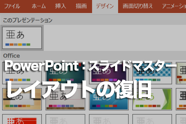 PowerPointでスライドマスターのレイアウトを削除してしまったときは?