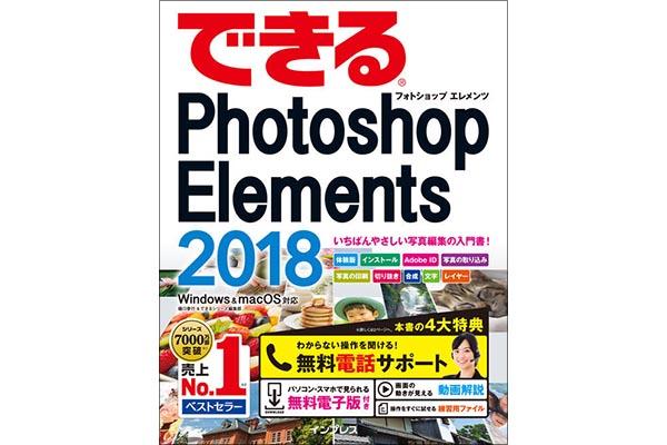 『できるPhotoshop Elements 2018』使い方解説動画一覧